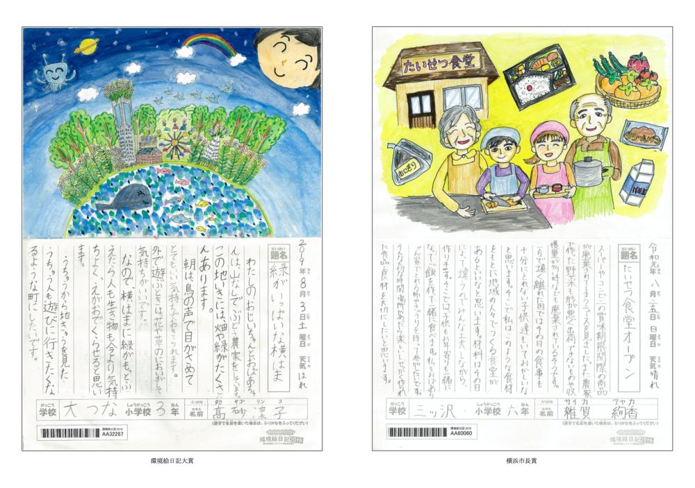 2019年環境絵日記 受賞作品
