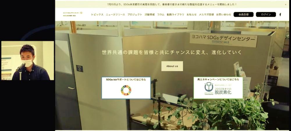 ヨコハマSDGsデザインセンター
