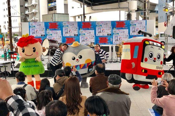 金澤リビングラボ イベント 鉄道会社の着ぐるみがステージで踊っている様子