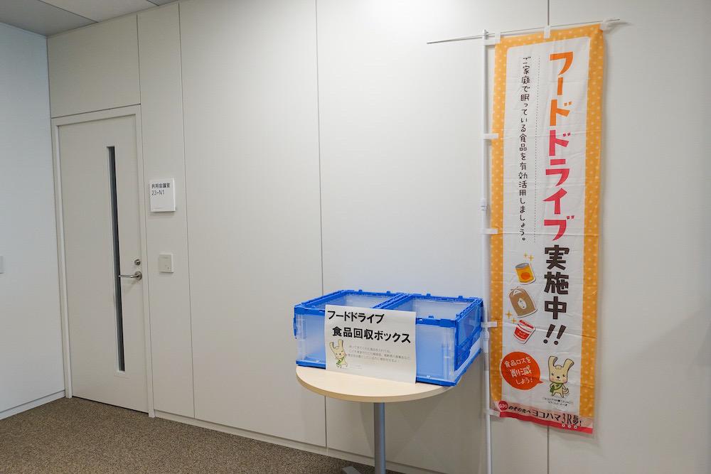 食品の回収ボックスを設置することで、人同士の接触を避けています
