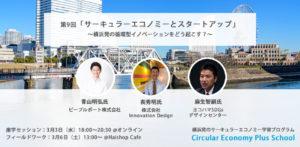 Circular Economy Plus School Vol.9 サーキュラーエコノミーとスタートアップ~横浜発の循環型イノベーションをどう起こす?~【イベントレポート】