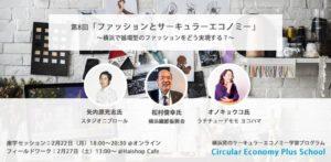 Circular Economy Plus School Vol.8 ファッションとサーキュラエコノミー~横浜で循環型のファッションをどう実現する?~【イベントレポート】