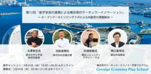 Circular Economy Plus School Vol.12 公民連携による横浜発のサーキュラーイノベーション ~オープンデータとリビングラボによる共創型の課題解決~【イベントレポート】