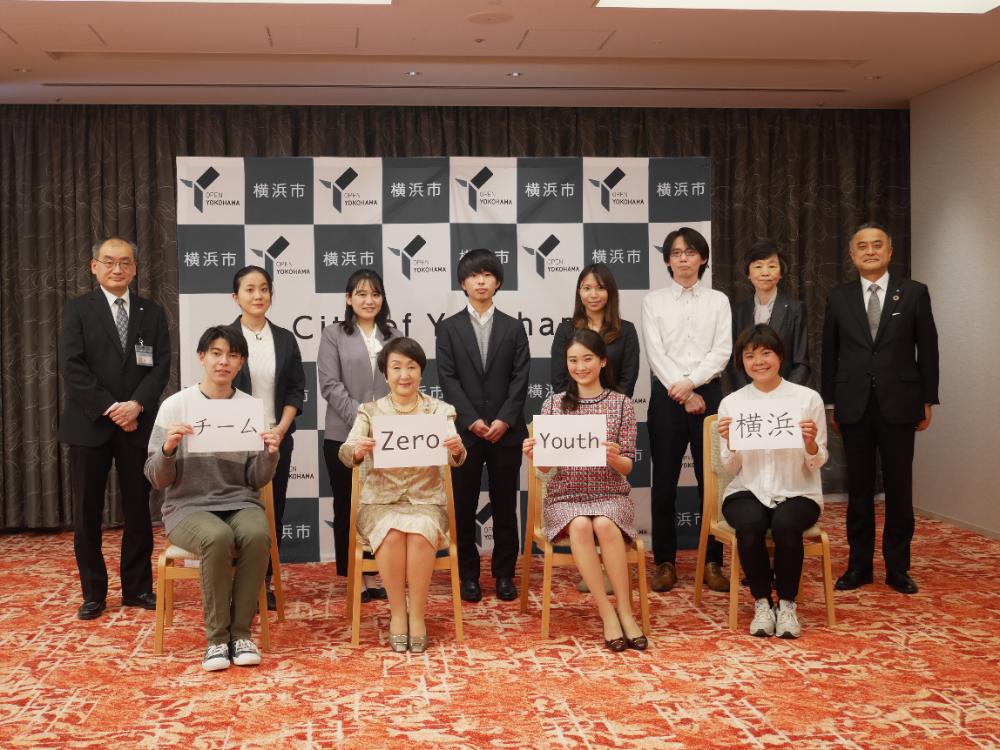横浜市長らとチームZERO YOUTH 横浜のメンバー
