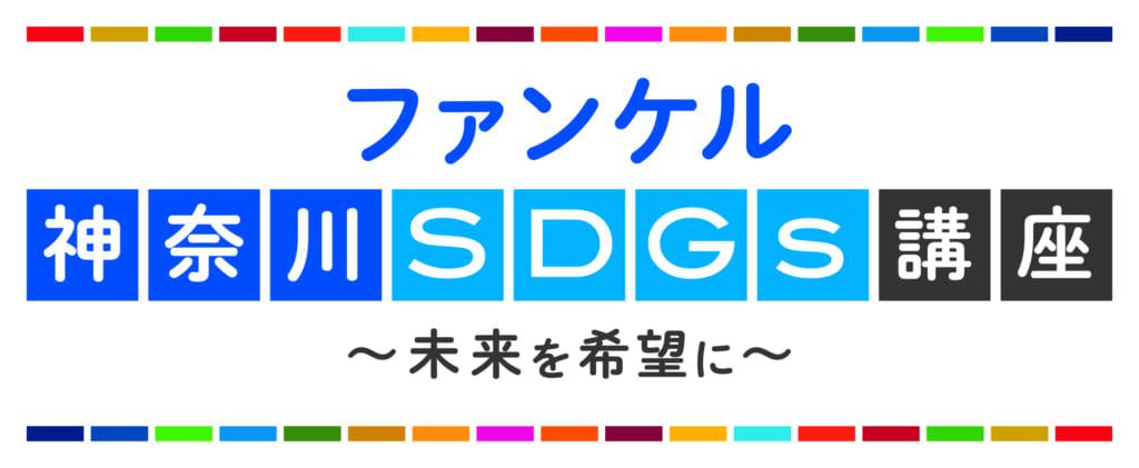 ファンケル神奈川SDGs講座