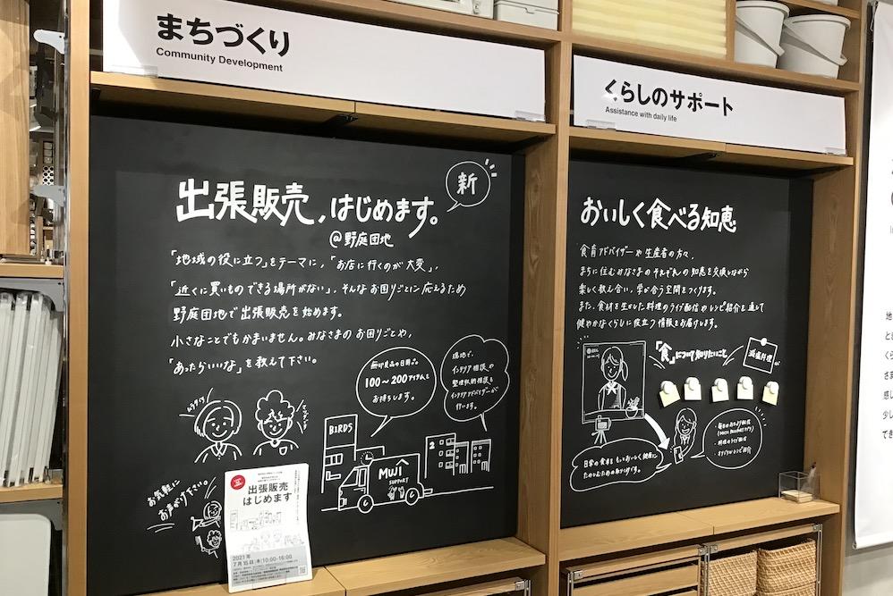 店内には、港南台バーズ店の取り組みを共有する掲示物が並んでいます