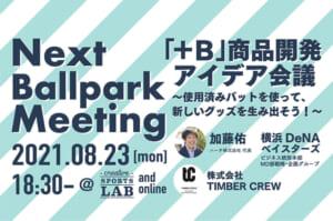 【8月23日開催】Next Ballpark Meeting 〜「+B」商品開発アイデア会議 〜使用済みバットを使って、新しいグッズを生み出そう!〜