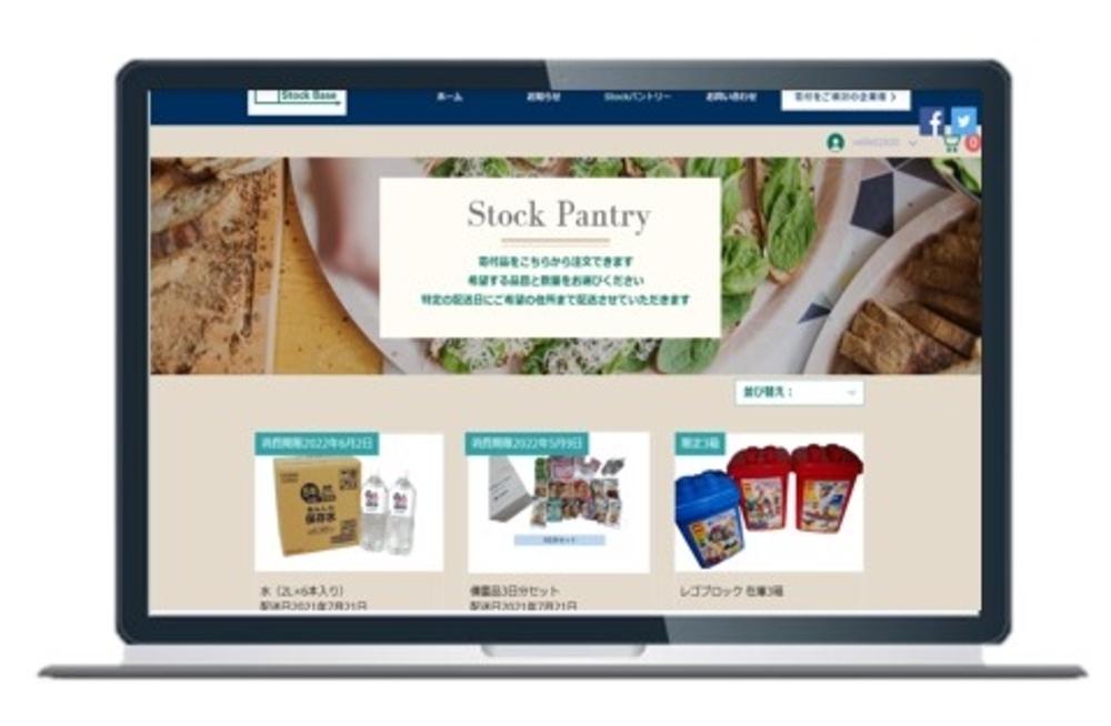 Stockパントリーの画面