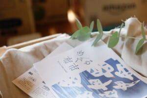 リサイクルファブリックマーケット「めぐる布市」、 9月11日・12日に象の鼻テラスで開催