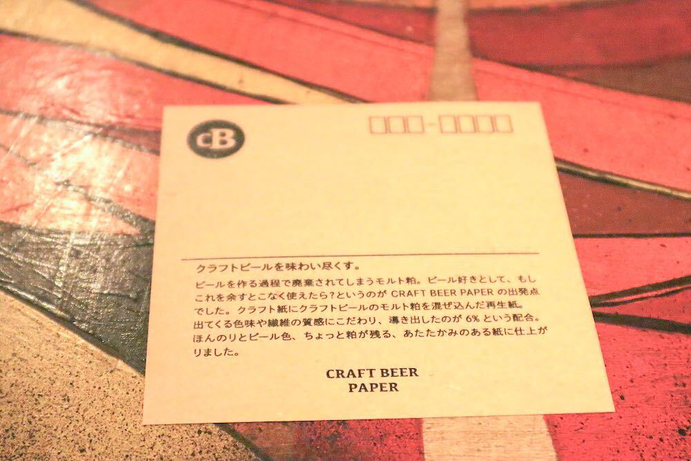 craft beer paperのハガキ