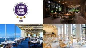 横浜のKITCHEN MANEとhaishop cafe、日本サステイナブルレストラン協会の格付けで日本初三つ星を獲得