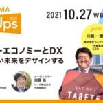 """<span class=""""title"""">【10/27開催】Yokohama Startups 2021 Vol.6「 サーキュラ―エコノミーとDX:ごみのない未来をデザインする」</span>"""