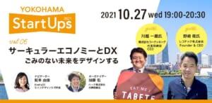 【10/27開催】Yokohama Startups 2021 Vol.6「 サーキュラ―エコノミーとDX:ごみのない未来をデザインする」