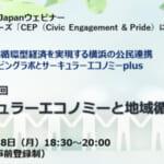 """<span class=""""title"""">【10/18】ウェビナー「地域循環型経済を実現する横浜の公民連携~リビングラボとサーキュラーエコノミーplus」を開催します</span>"""