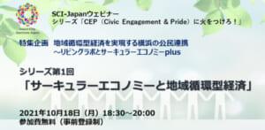 【10/18】ウェビナー「地域循環型経済を実現する横浜の公民連携~リビングラボとサーキュラーエコノミーplus」を開催します